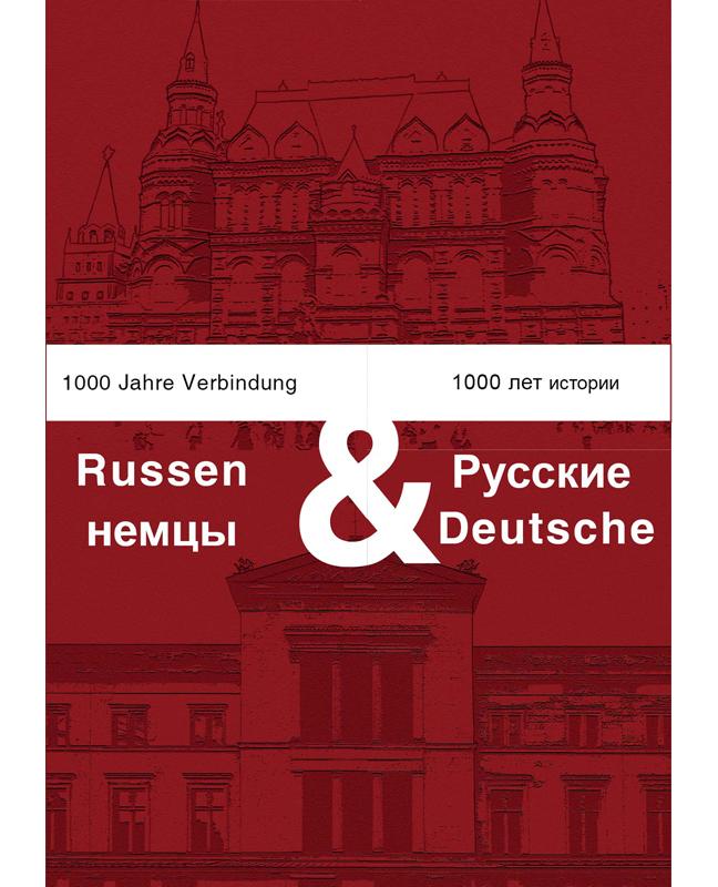 """Faltblatt zur Vorbereitung der Austellung """"Russen & Deutsche"""", Neues Museum Berlin, 2012/13. Vorderseite, Layout: Silvia Nettekoven"""