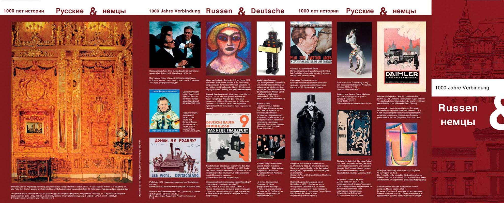 """Faltblatt zur Vorbereitung der Austellung """"Russen & Deutsche"""", Neues Museum Berlin, 2012/13. Layout: Silvia Nettekoven"""